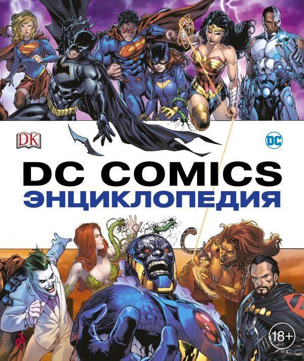 Scribblenauts unmasked a dc comics adventure скачать торрент.
