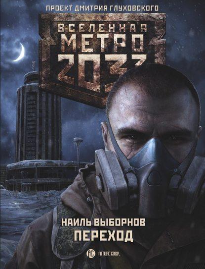 скачать метро 2033 книга на андроид
