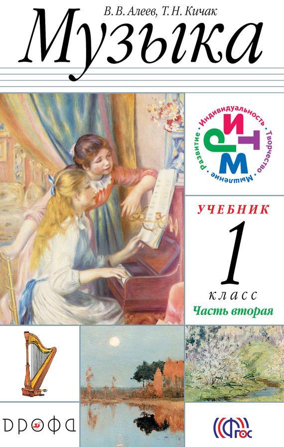 Виталий алеев музыка. 1 класс. Часть 2 скачать книгу бесплатно.