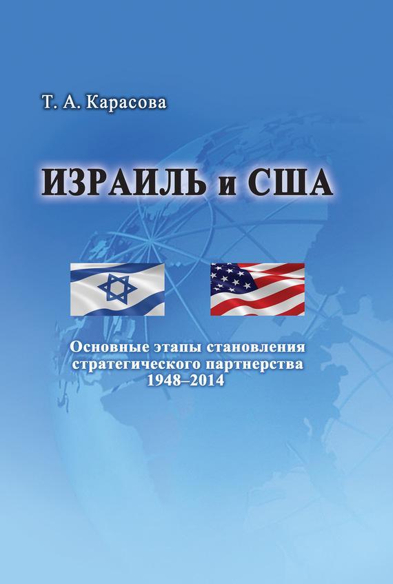 : Основные этапы становления стратегического партнерства 1948–2014