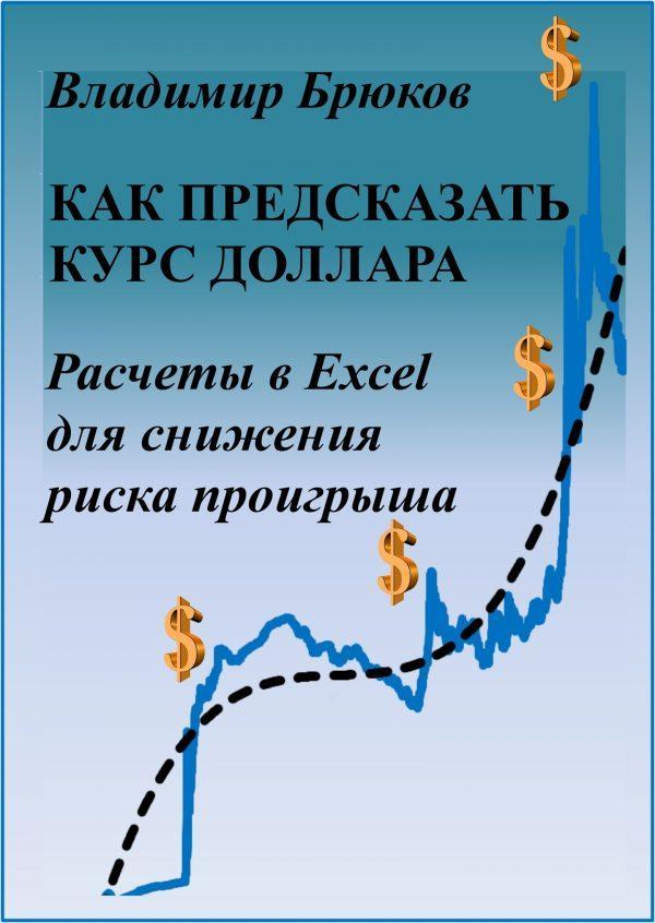 Как зарабатывать на ставках без риска: Как предсказать курс доллара. Расчеты в