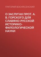 . А. В. Горского для славяно-русской историко-филологической науки