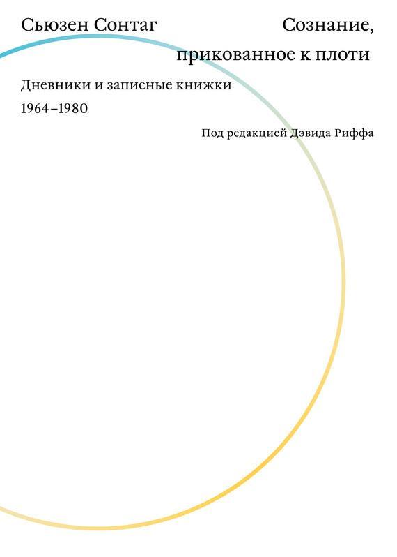 . Дневники и записные книжки 1964–1980