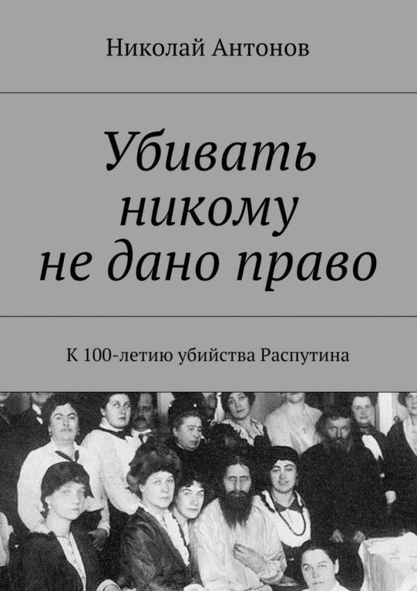 . К 100-летию убийства Распутина