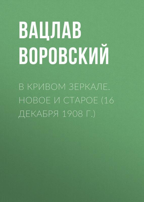 . Новое и старое (16 декабря 1908 г.)