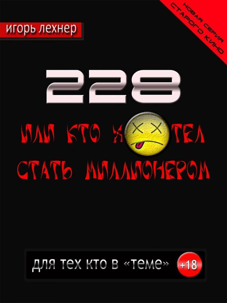 228 ИЛИ КТО ХОТЕЛ СТАТЬ МИЛЛИОНЕРОМ КНИГА ЦЕЛИКОМ СКАЧАТЬ БЕСПЛАТНО
