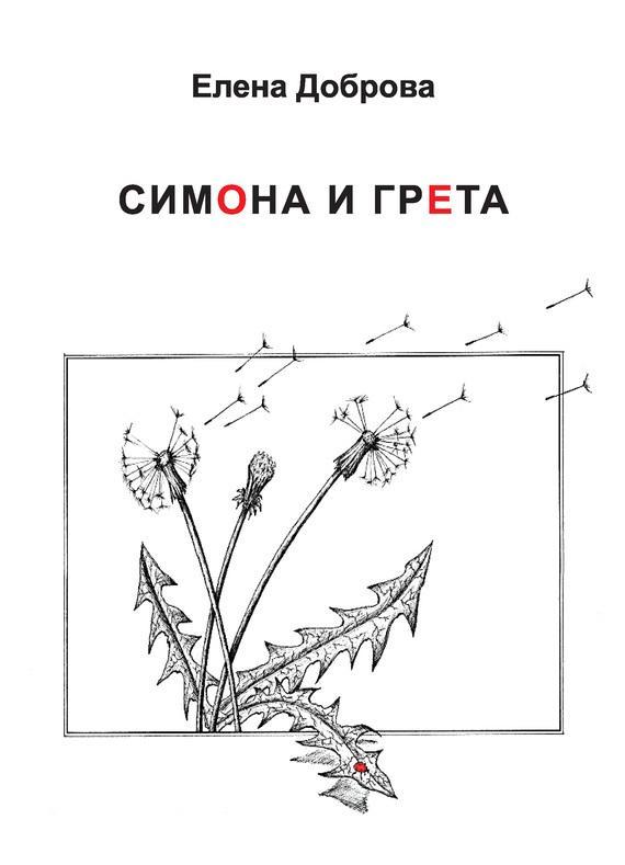 Скачать торрент (rock) greta van fleet anthem of the peaceful.