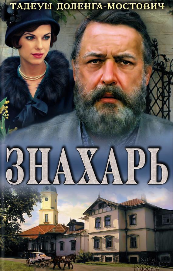 Скачать сериал знахарь (2008) dvdrip / 2xdvd9 сериалы onlyrip. Com.