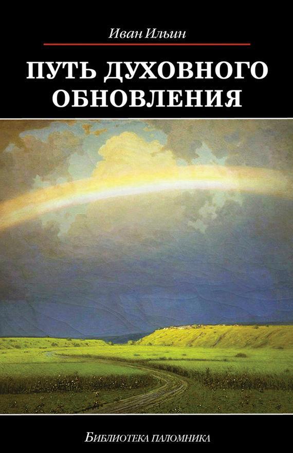 Путь духовного обновления