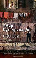 Сто бед (сборник)