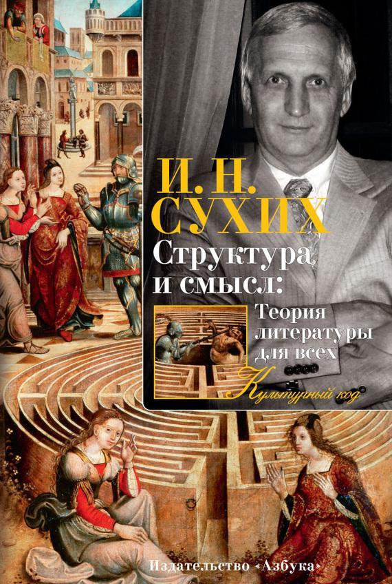 Структура и смысл: Теория литературы для всех