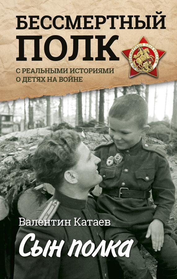 Сын полка. Реальные истории о детях на войне (сборник)