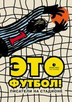 Это футбол! (сборник)