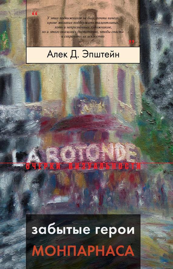 Забытые герои Монпарнаса. Художественный мир русско/еврейского Парижа