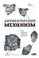 Антикитерский механизм: Самое загадочное изобретение Античности