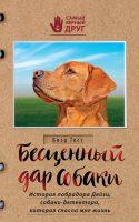 Бесценный дар собаки. История лабрадора Дейзи
