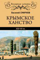 Крымское ханство XIII–XV вв.