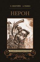 Нерон (сборник)