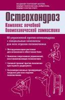 Остеохондроз. Комплекс лечебной биомеханической гимнастики