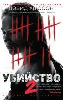 Убийство-2