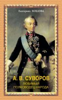 А. В. Суворов. Любимый полководец народа