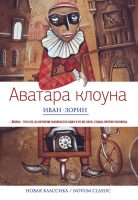 Аватара клоуна (сборник)