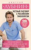 Честный разговор с российским гинекологом. 28 секретных глав для женщин