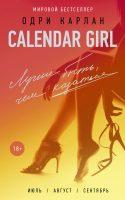 Calendar Girl. Лучше быть
