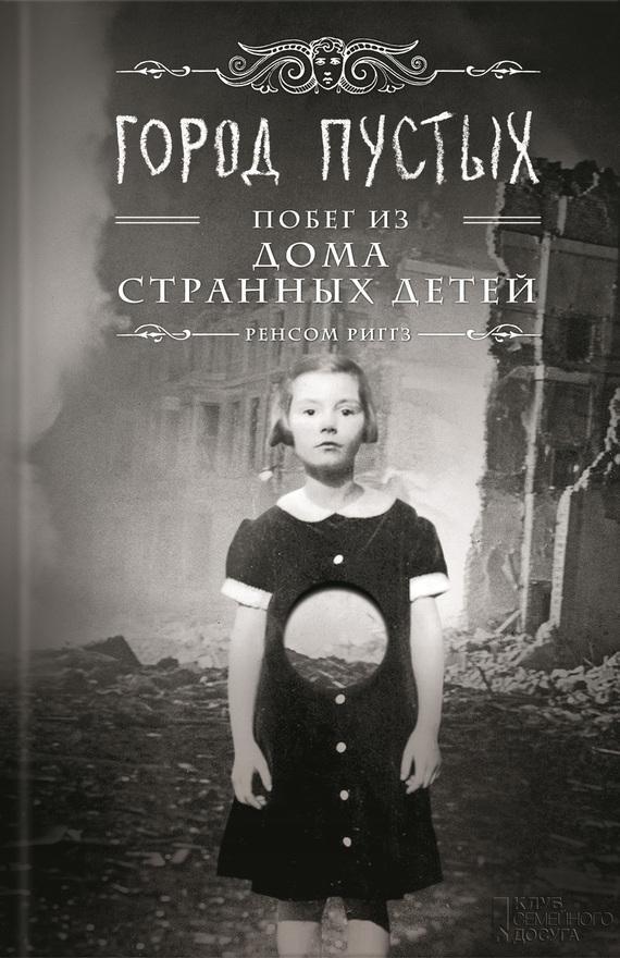 Скачать дом странных детей. Книга 2. Город пустых. Побег из дома.