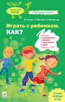 Играть с ребенком. Как? Развитие восприятия