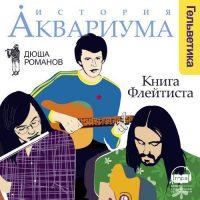 История АКВАРИУМА.Книга Флейтиста