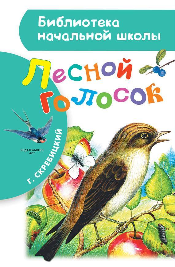 Лесной голосок (сборник)