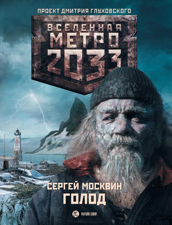 Сергей москвин метро 2033: голод скачать книгу бесплатно (epub.