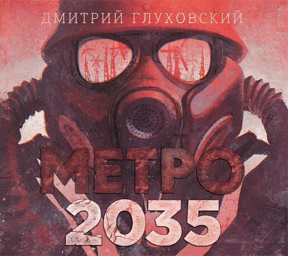 Метро2035