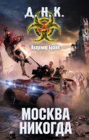 Москва никогда