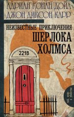Неизвестные приключения Шерлока Холмса (сборник)