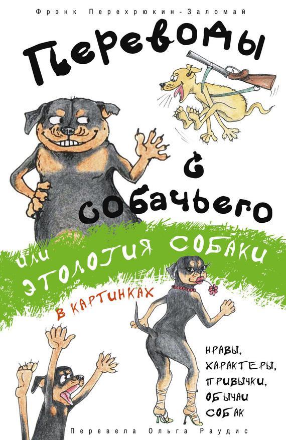 Переводы с собачьего