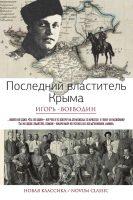Последний властитель Крыма (сборник)