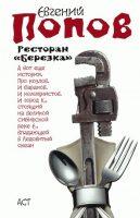 Ресторан «Березка» (сборник)