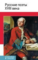 Русские поэты XVIII века. Стихотворения