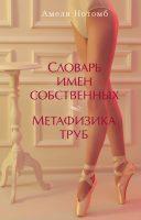 Словарь имен собственных. Метафизика труб (сборник)