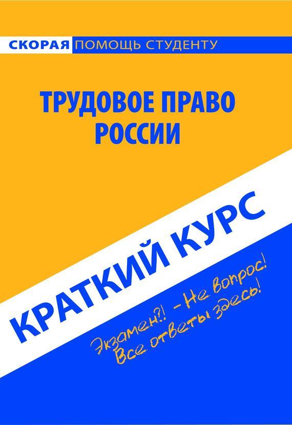Трудовое право России. Краткий курс