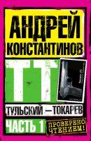 Тульский – Токарев. Часть1