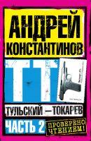 Тульский – Токарев. Часть2