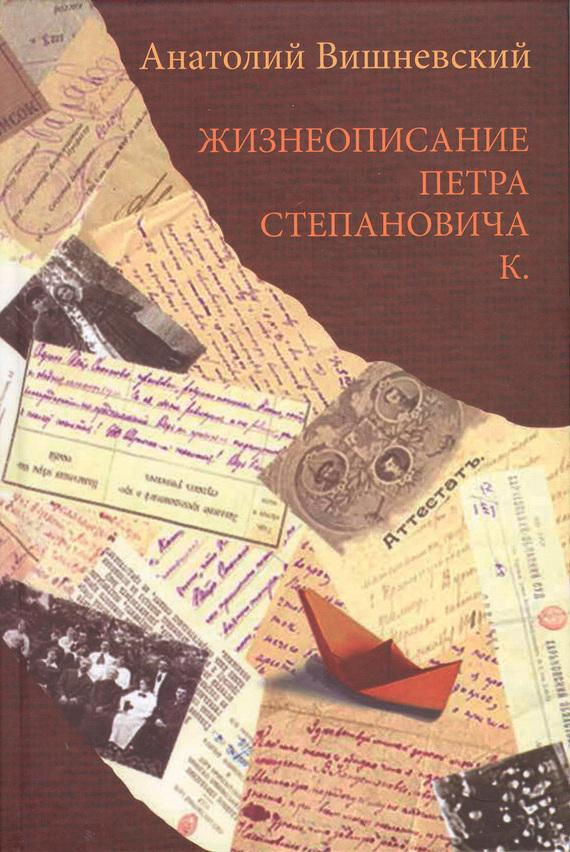Жизнеописание Петра Степановича К.