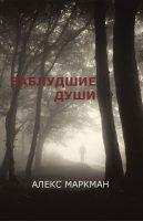 Заблудшие души (сборник)