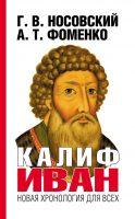 Калиф Иван