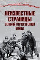Неизвестные страницы Великой Отечественной войны