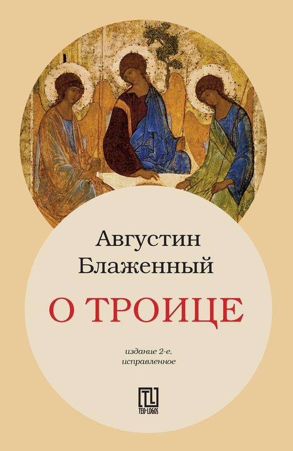 О Троице