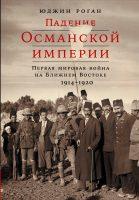 Падение Османской империи: Первая мировая война на Ближнем Востоке